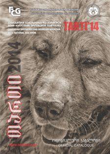 """Специализированная монопородная выставка собак """"Tarti 2014"""" Tarti14small"""